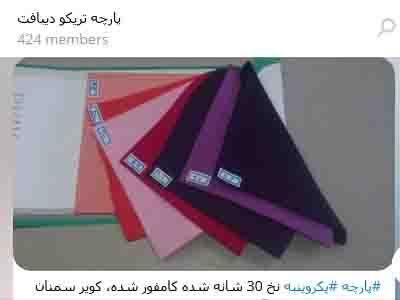 کانال تلگرام تریکو